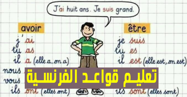 تعليم قواعد اللغة الفرنسية بطريقة مبسطة