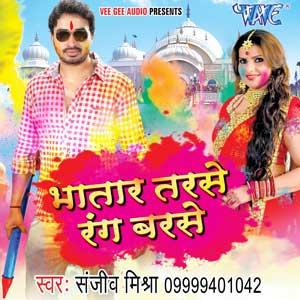 Watch Promo Videos Songs Bhojpuri Holi Bhatar Tarse Rang Barse  2016 Sanjeev Mishra Songs List, Download Full HD Wallpaper, Photos.