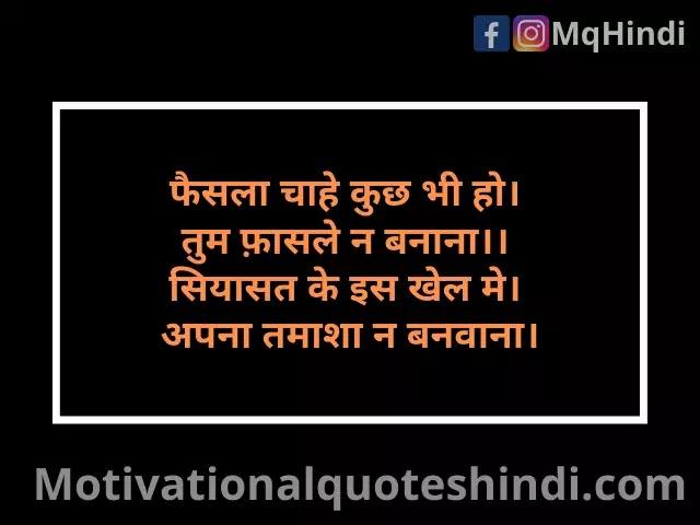 Peace Status In Hindi