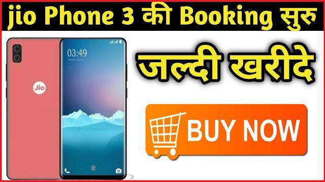 Jio phone 3 | How To Buy Jiophone 3 पूरी जानकारी 2020