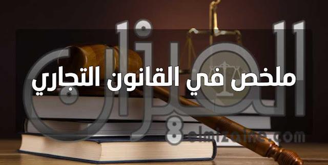 ملخص في القانون التجاري