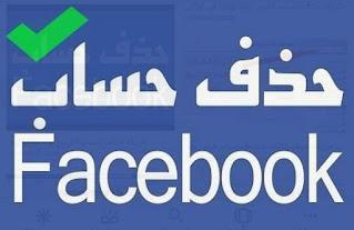 كيف تحذف حسابك على الفيسبوك نهائيًا في عام 2021؟