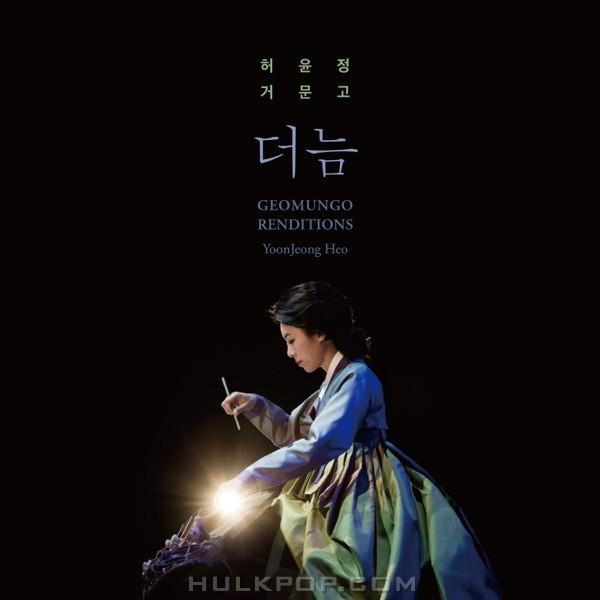 HEO Yoonjeong – GEOMUNGO RENDITIONS HEO Yoonjeong