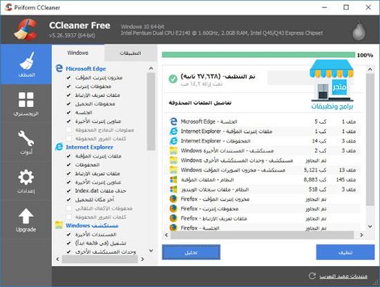 تحميل برنامج سي كلينر عربي 2019 لتسريع وتنظيف الجهاز