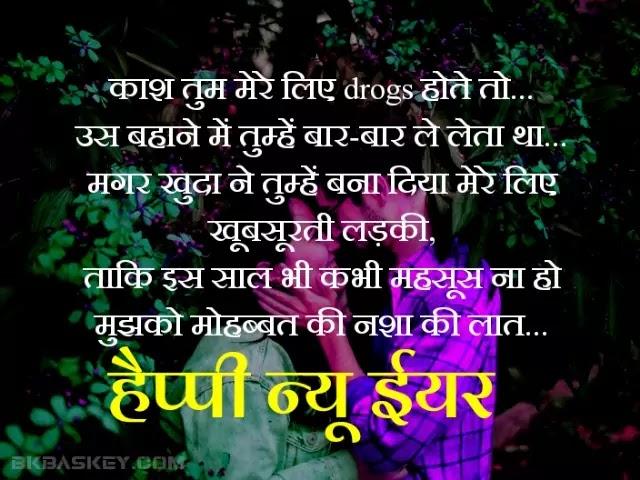 Happy New Year Romantic Shayari in Hindi 2021   Cute Happy New Year Love Shayari in Hindi 2021