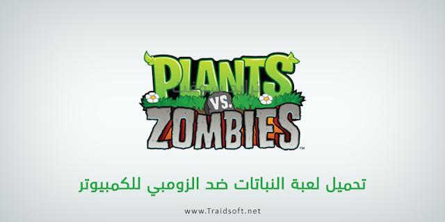 تنزيل لعبة النبات ضد الزومبي 2 للكمبيوتر مجاناً