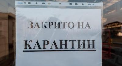 """Киевская администрация вводит """"локдаун"""" с 5 апреля"""