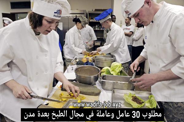مطلوب 30 عامل وعاملة بمجال الطبخ في عدة مدن