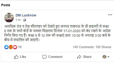 Lucknow: 17 जनवरी का विद्यालयों में अवकाश घोषित