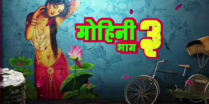 Priyanka Upadhyay sexy scene - Mohini s03 (2021) HD 720p