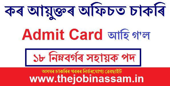 Commissioner of Taxes, Assam Recruitment of Junior Assistant