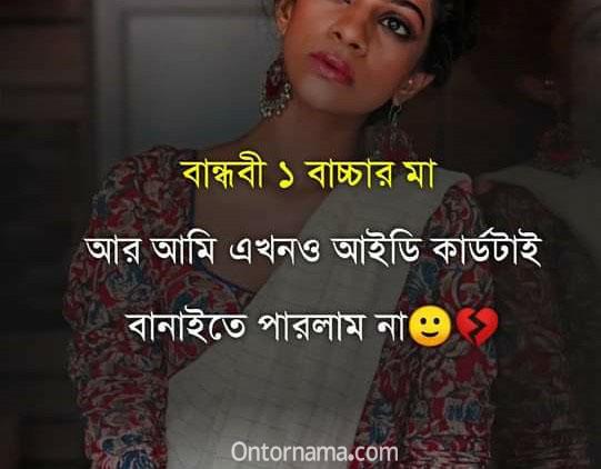 40+ Bangla Attitude Caption Status | WhatsApp Facebook Profile বাংলা স্টাটাস লেখা পিকচার