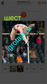 спортсмен прыгает с шестом через перекладину ответ на 21 уровень 400 плюс слов 2