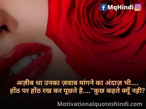 Lips Ki Tareef Shayari