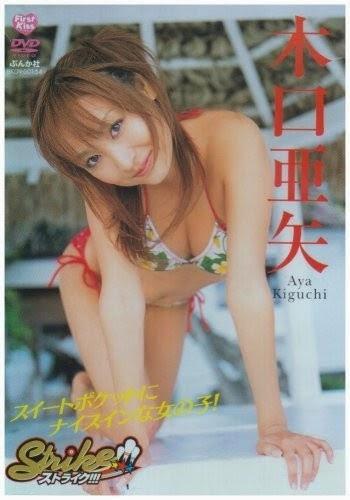 [BKDV-154] Aya Kiguchi 木口亜矢 &  ストライク [AVI/680MB] iv2015.387