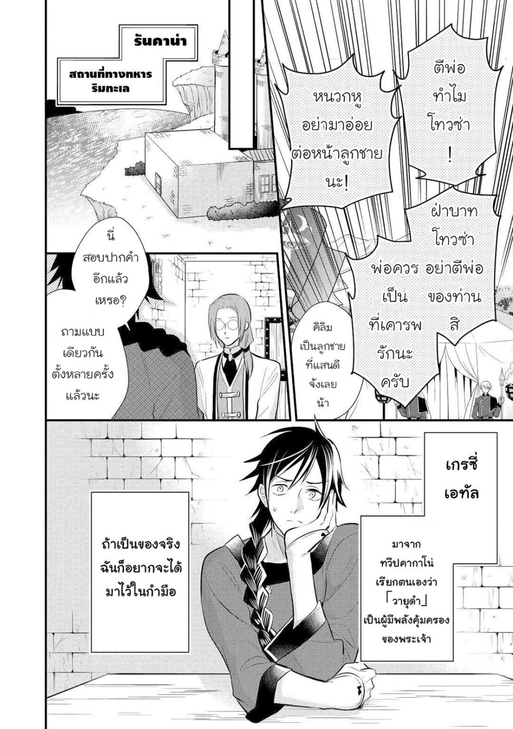 อ่านการ์ตูน Daites Ryou Koubouki ตอนที่ 25 หน้าที่ 16