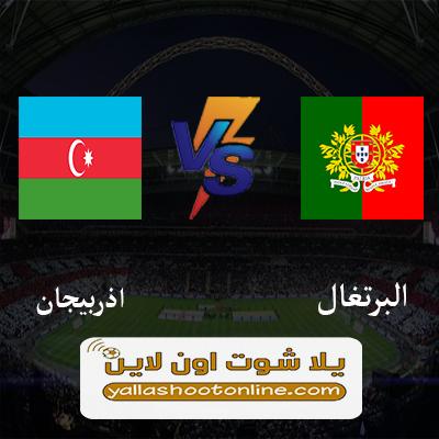 مباراة البرتغال وازربيجان اليوم
