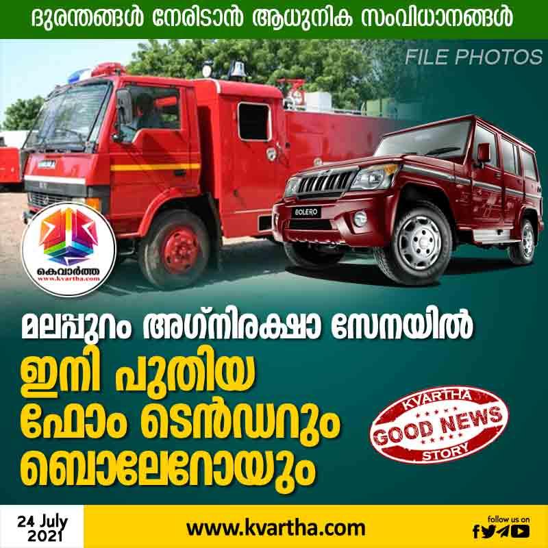 Malappuram Fire force with modern equipment