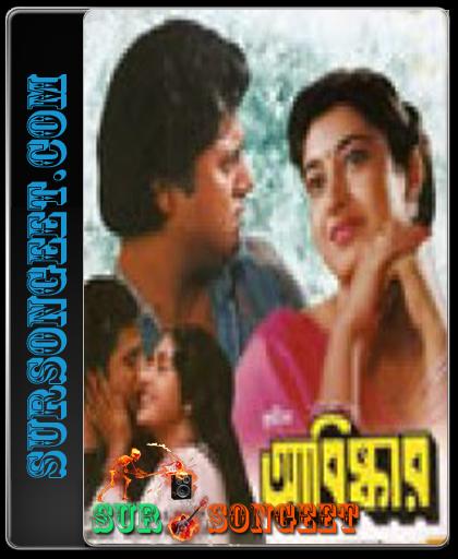 bengali film abishkar mp3 song download