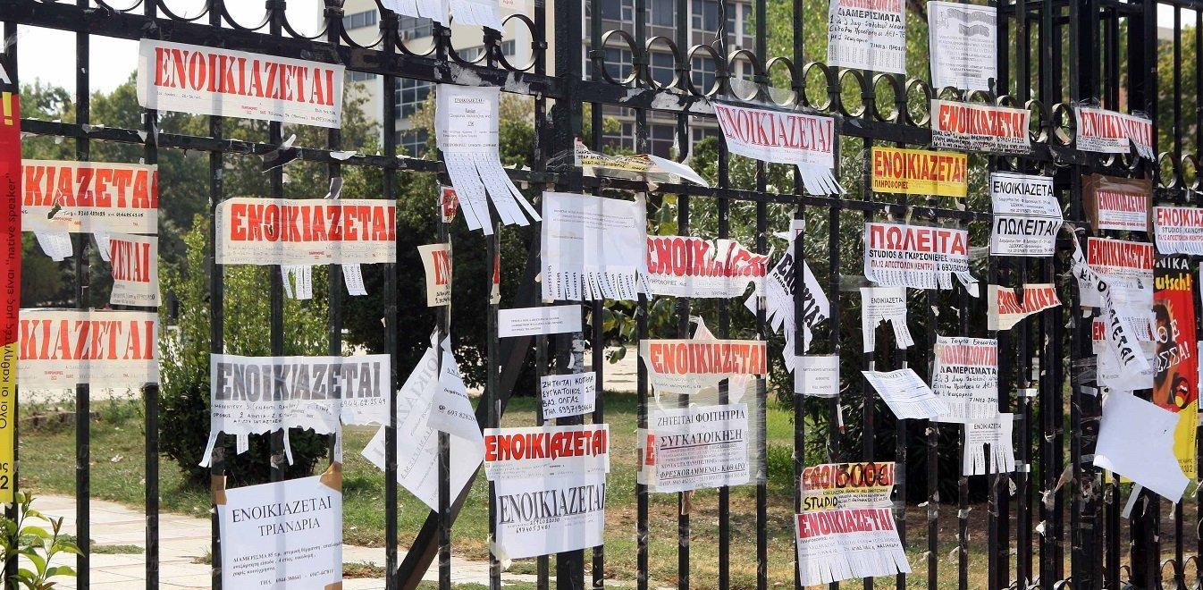Φοιτητικά σπίτια: Από 150 έως 320 ευρώ τα ενοίκια στην Ξάνθη