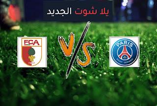 نتيجة مباراة باريس سان جيرمان وأوجسبورج اليوم الأربعاء 21-07-2021 مباراة ودية