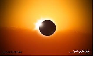 خسوف كامل للقمر الجمعة الموافق 27-7-2018 Lunar Eclipse 2018 NRIAG