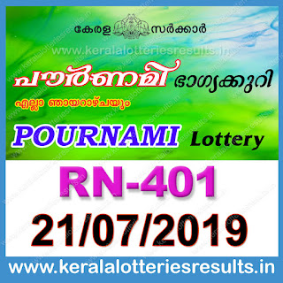 "Keralalotteriesresults.in, ""kerala lottery result 21 7 2019 pournami RN 401"" 21st July 2019 Result, kerala lottery, kl result, yesterday lottery results, lotteries results, keralalotteries, kerala lottery, keralalotteryresult, kerala lottery result, kerala lottery result live, kerala lottery today, kerala lottery result today, kerala lottery results today, today kerala lottery result,21 7 2019, 21.7.2019, kerala lottery result 21-7-2019, pournami lottery results, kerala lottery result today pournami, pournami lottery result, kerala lottery result pournami today, kerala lottery pournami today result, pournami kerala lottery result, pournami lottery RN 401 results 21-7-2019, pournami lottery RN 401, live pournami lottery RN-401, pournami lottery, 21/07/2019 kerala lottery today result pournami, pournami lottery RN-401 21/7/2019, today pournami lottery result, pournami lottery today result, pournami lottery results today, today kerala lottery result pournami, kerala lottery results today pournami, pournami lottery today, today lottery result pournami, pournami lottery result today, kerala lottery result live, kerala lottery bumper result, kerala lottery result yesterday, kerala lottery result today, kerala online lottery results, kerala lottery draw, kerala lottery results, kerala state lottery today, kerala lottare, kerala lottery result, lottery today, kerala lottery today draw result,"