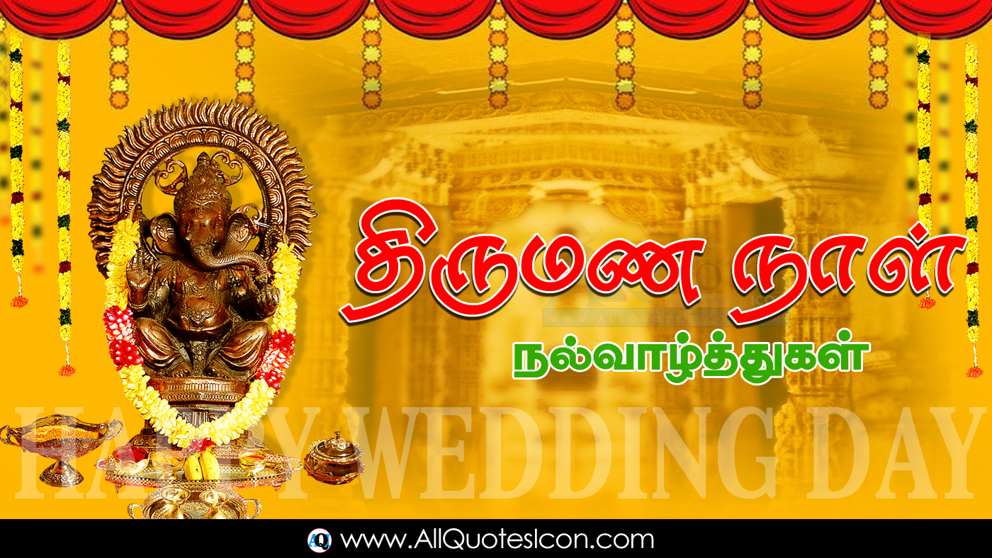 Awesome Happy Wedding Day Images Best Tamil Marriage Day Greetings Images Top Hd Wallpapers Wedding Anniversary Tamil Kavithaigal Whatsapp Pitures Free Download Www Allquotesicon Com Telugu Quotes Tamil Quotes Hindi