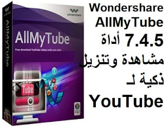 Wondershare AllMyTube 7.4.5 أداة مشاهدة وتنزيل ذكية لـ YouTube