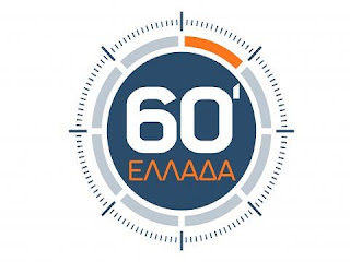 60-lepta-ellada-epeisodia