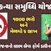Sukanya Samriddhi Yojana (SSY) Details & Download Form 2020