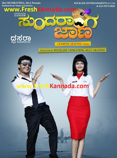 Sundaraanga Jaana Kannada Songs Download