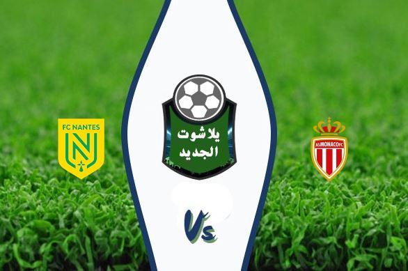 نتيجة مباراة موناكو ونانت اليوم الاحد 13 / سبتمبر / 2020 الدوري الفرنسي