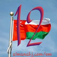 مجموعة الصف الثاني عشر_ سلطنة عمان