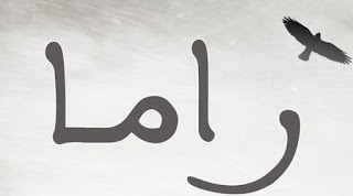 معنى اسم راما في اللغة العربية