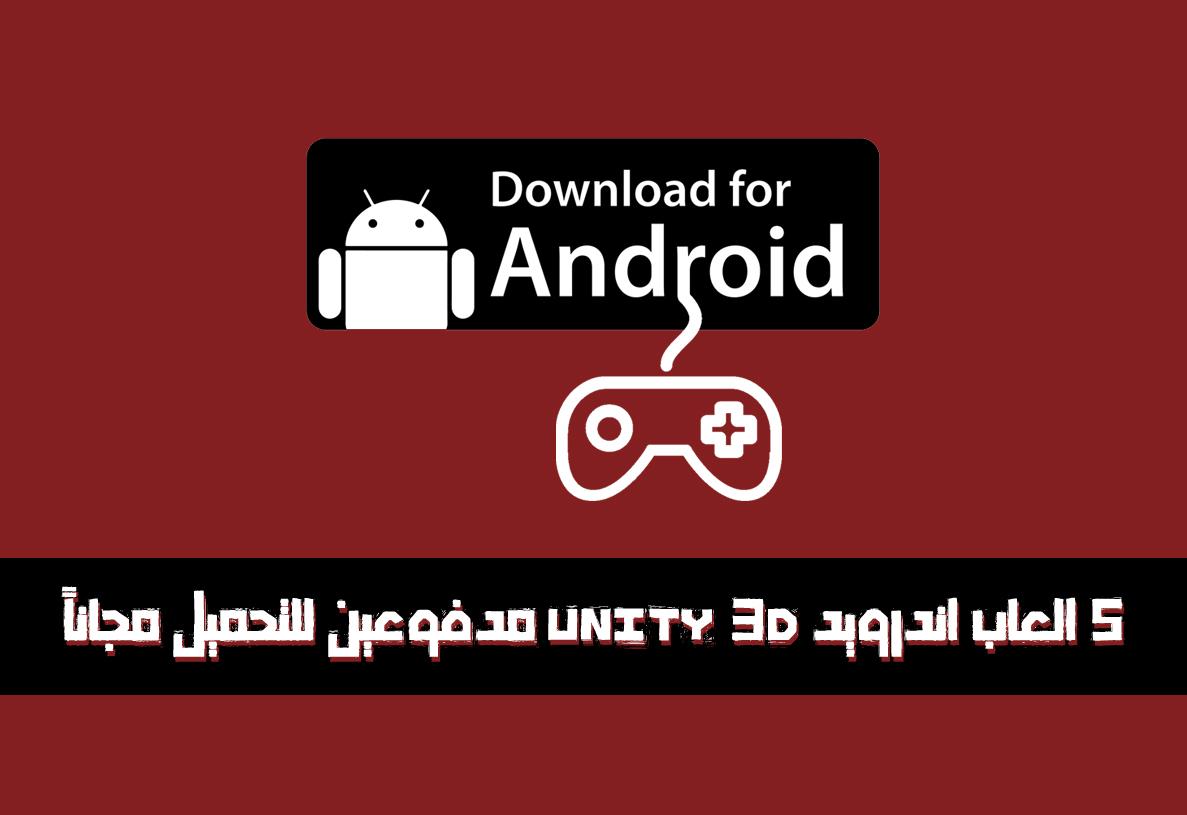 تحميل سورس كود 5 العاب اندرويد unity 3d مدفوعين للتحميل مجاناً