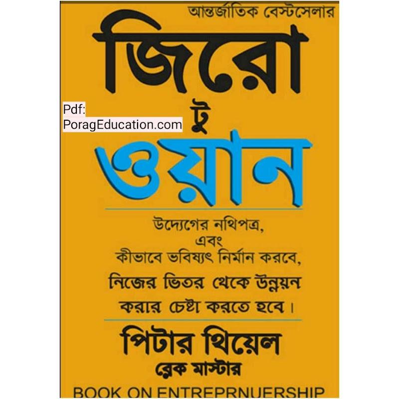 জিরো টু ওয়ান pdf download || আত্মজীবনীমূলক বই pdf