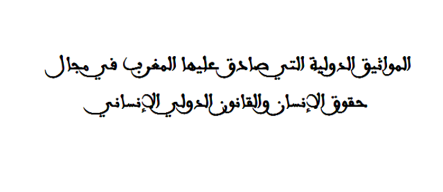تحميل كتاب المواثيق الدولية التي صادق عليها المغرب في مجال حقوق الإنسان والقانون الدولي الإنساني