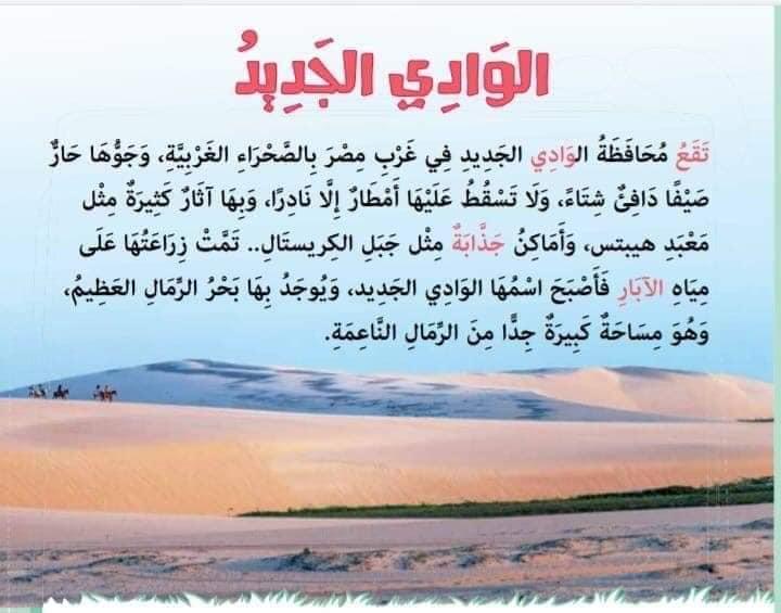 الأخطاء المعلوماتية فى كتاب اللغة العربية للصف الثانى الابتدائي 1