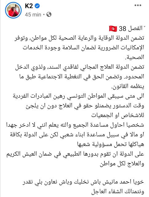 """كريم الغربي """"كادوريم"""" يقرّر مساعدة الطفل أحمد ويوجّه رسالة حادة إلى السلطات التونسية"""