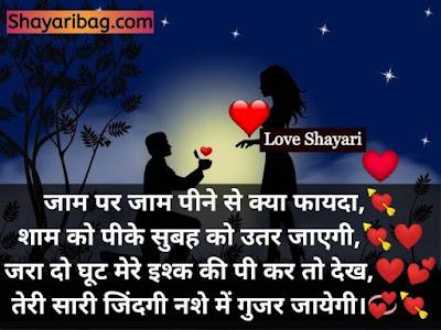 True Love Shayari Whatsapp Dp In Hindi
