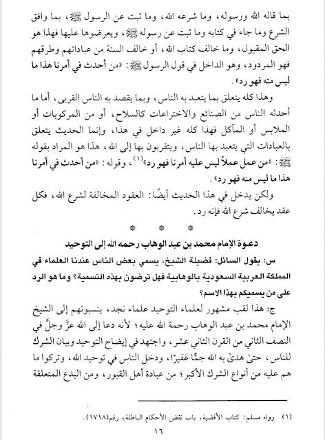 julukan wahabi untuk penganut abdul wahab