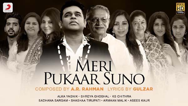 Meri Pukaar Suno Lyrics - A R Rahman & Gulzar