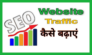 Website पर traffic कैसे बढ़ाएं | Top 15 Secrets