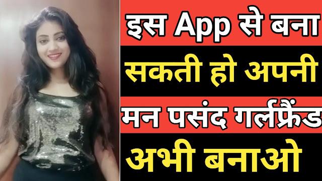 yoomee - Flirt Chat App in Hindi