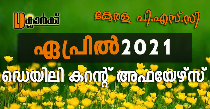 Daily Current Affairs in Malayalam - Apr 2021