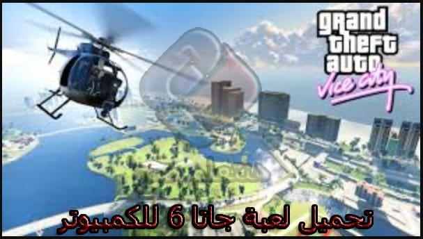 تحميل لعبة جاتا 6 vice city للكمبيوتر من ميديا فاير برابط مباشر وبحجم صغير