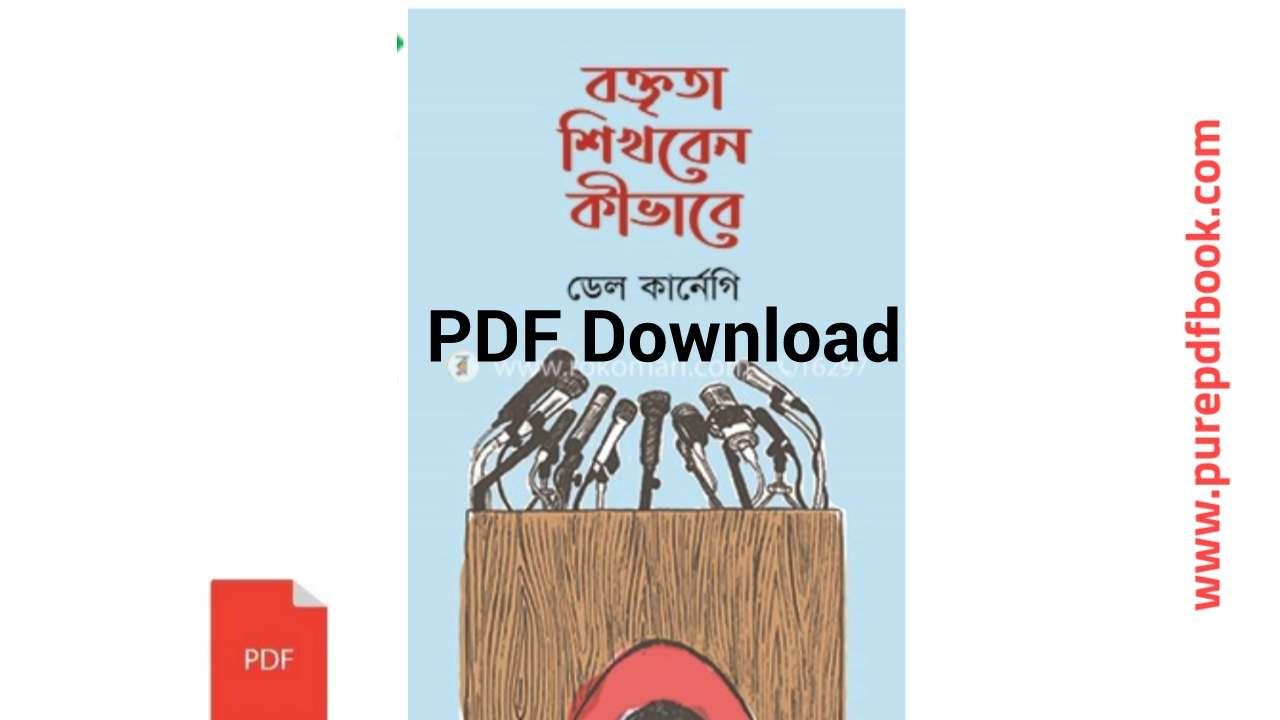 boktita-shikben-kebhavye-pdf