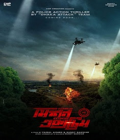 Mission Extreme is a Bangladeshi action thriller film directed by Sunny Sanwar and Faisal Ahmed in 2019. The film is produced by COP Creation.  The film is starred by  Arefin Shuvo, Jannatul Ferdous Oishee and Taskeen Rahman in the lead roles.  The film is the debut film of Miss Bangladesh Jannatul Ferdous Oishee. Sunny Sanwar was the one of the producers of Dhaka Attack (2017) film.   Mission Extreme Movie Poster