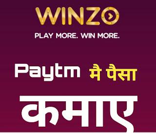 Winzo gold App se paisa
